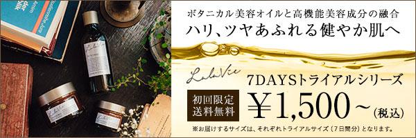 【初回限定】トライアルセットシリーズ